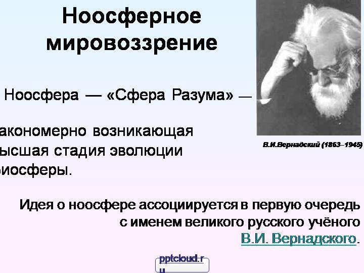 Что такое ноосфера? учение вернадского о ноосфере