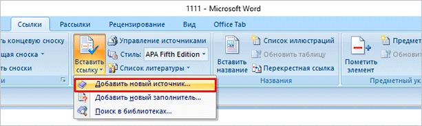 Как в файле word сделать сноску внизу страницы