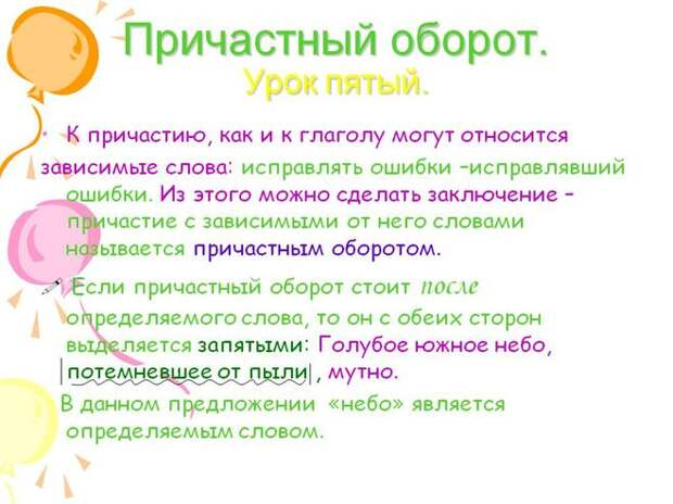 """Конспект """"деепричастный оборот"""" - учительpro"""