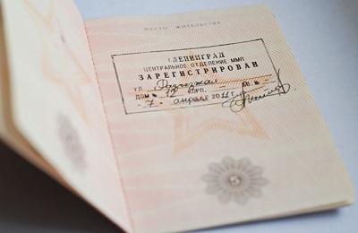 Справка о регистрации по форме 8