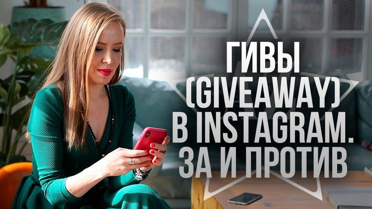 Что такое giveaway в инстаграме – блог instaplus.me