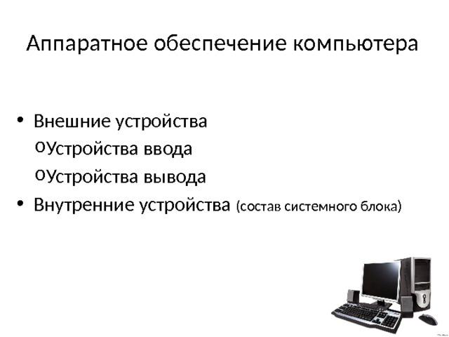 Аппаратное обеспечение википедия