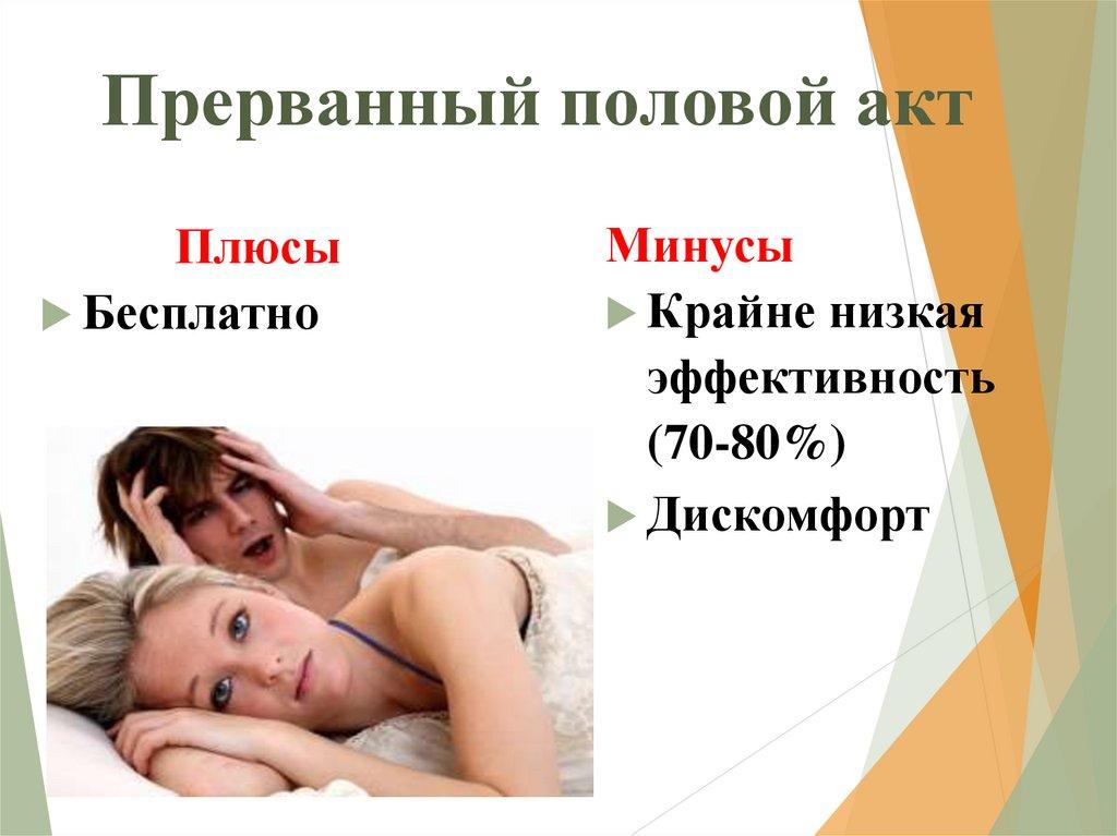 Ппа что значит. влияние на организм женщины. прерванный акт вреден для здоровья