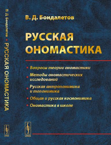 Глава 7. историческая ономастика. вспомогательные исторические дисциплины