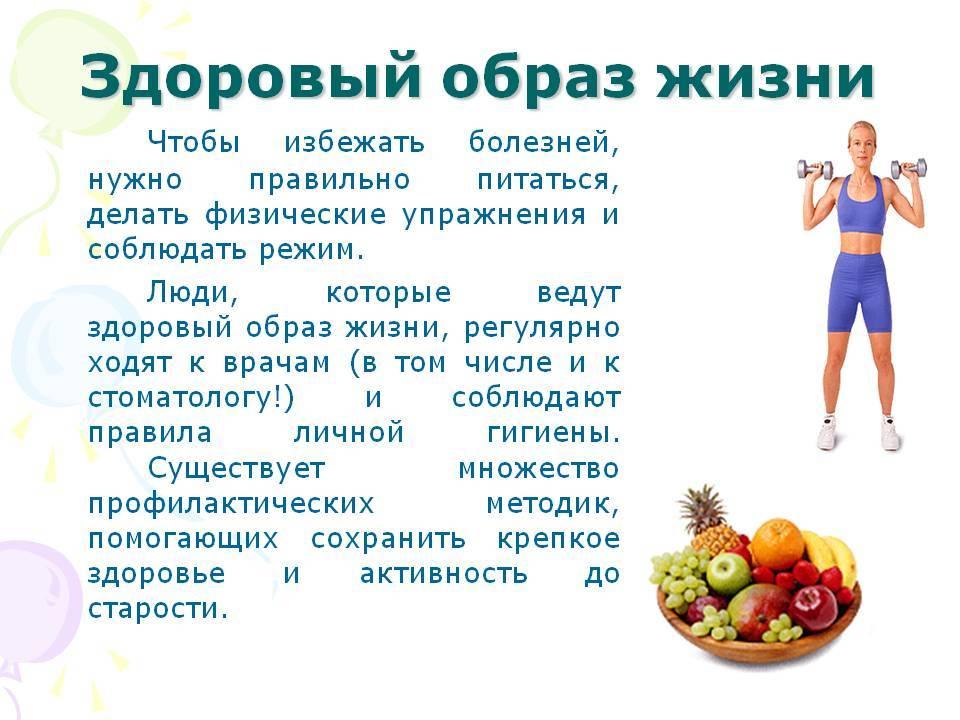 Здоровый образ жизни   зож   моя медицина 24