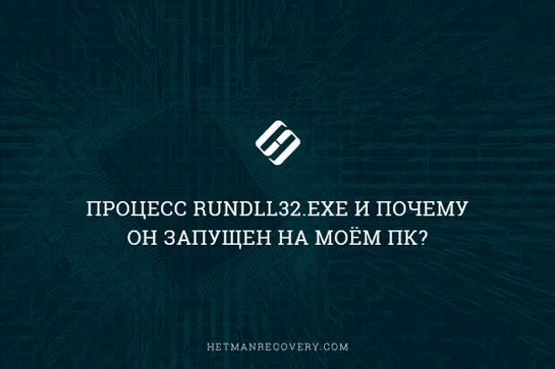 Как скачать и исправить rundll32.exe? - winpcware