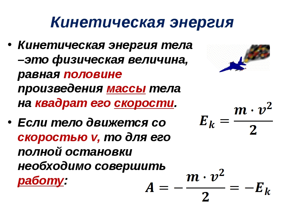 Энергия - это... потенциальная и кинетическая энергия. что такое энергия в физике?