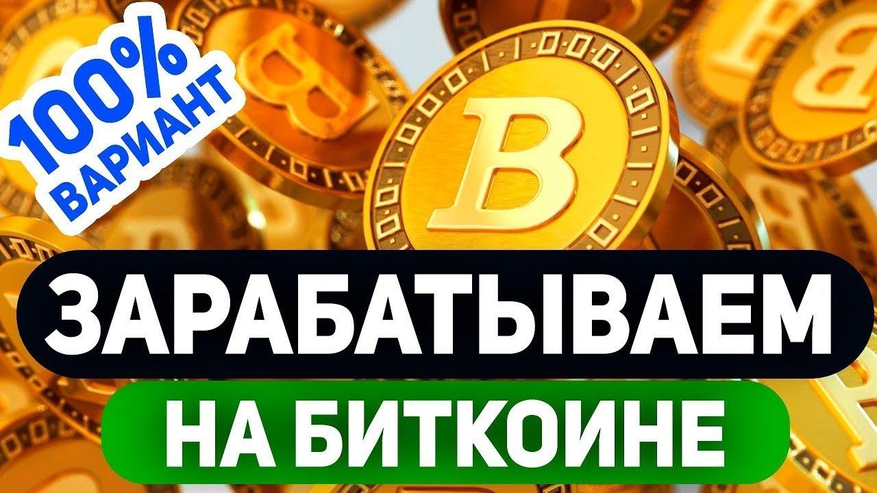 Что такое биткоин простыми словами: зачем они нужны, как добыть