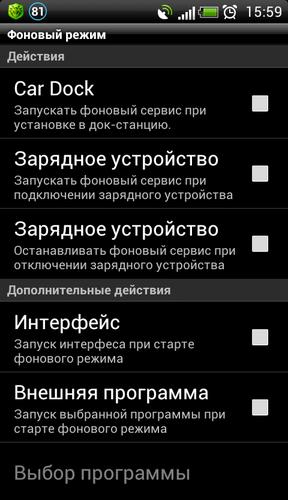 Что такое фоновый режим андроид. фоновый режим. что такое фоновый режим и для чего он нужен