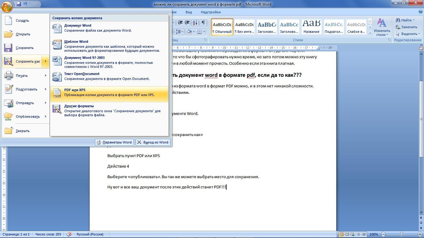 Что такое pdf и чем открыть pdf-файл. | как настроить?