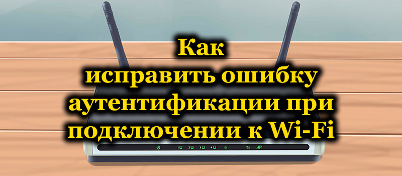Ошибка аутентификации при подключении к сети wifi