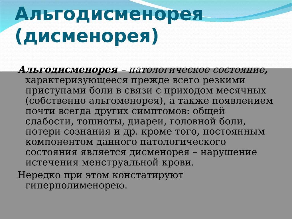Альгодисменорея - что это? симптомы и лечение альгодисменореи :: syl.ru