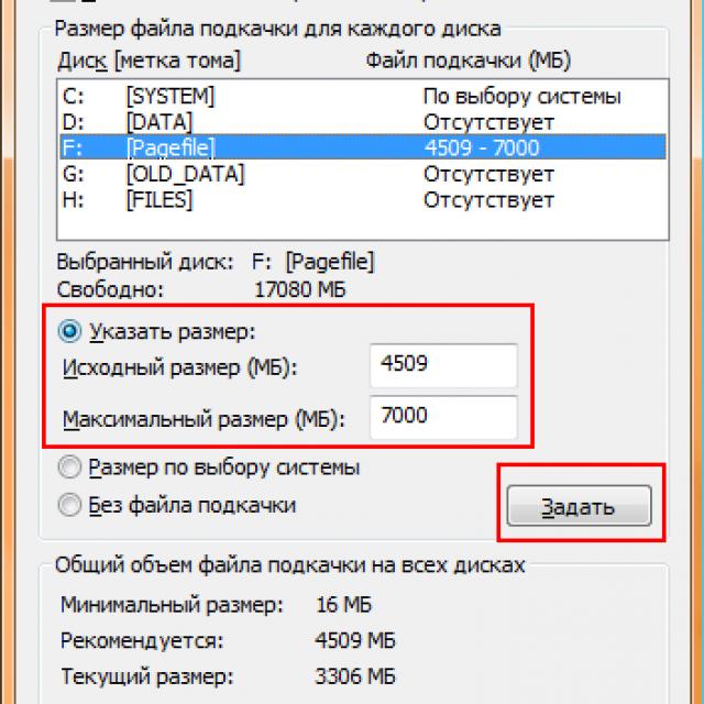 Как переместить файл подкачки в windows 7, 8 и 10 – вадим стеркин