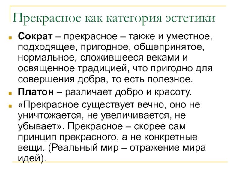 Эстетика — что это такое  | ktonanovenkogo.ru