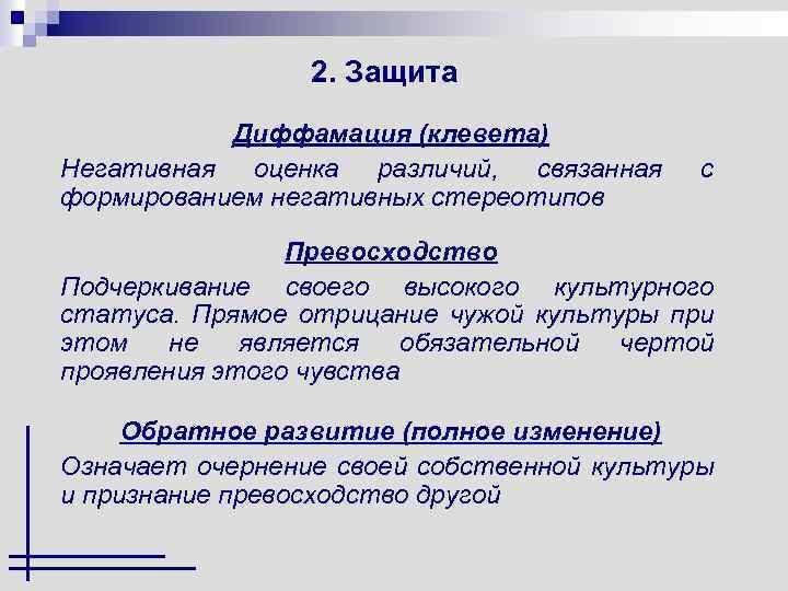 Диффамация — википедия. что такое диффамация