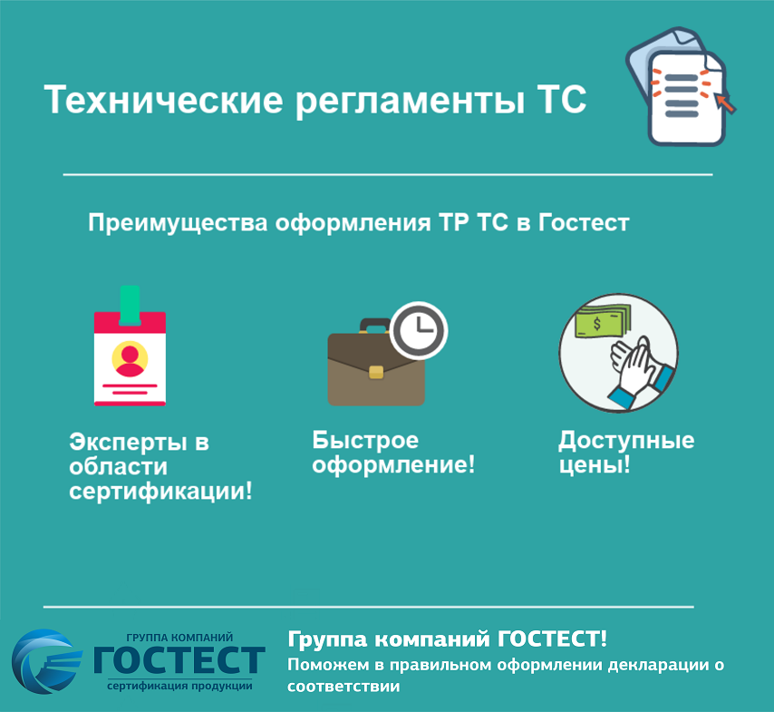 Что такое технический регламент? - ликбез от альтсерт.ру