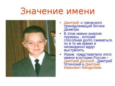 Значение имени дмитрий, происхождение, совместимость, характер и судьба имени дмитрий