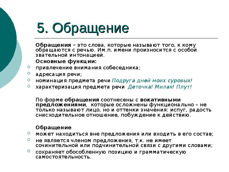 Значение слова «обращение» в 10 онлайн словарях даль, ожегов, ефремова и др. - glosum.ru