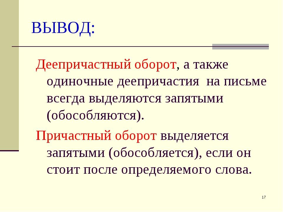 Причастие и деепричастие - правило с примерами, таблица