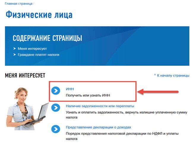Идентификационный номер налогоплательщика — википедия. что такое идентификационный номер налогоплательщика