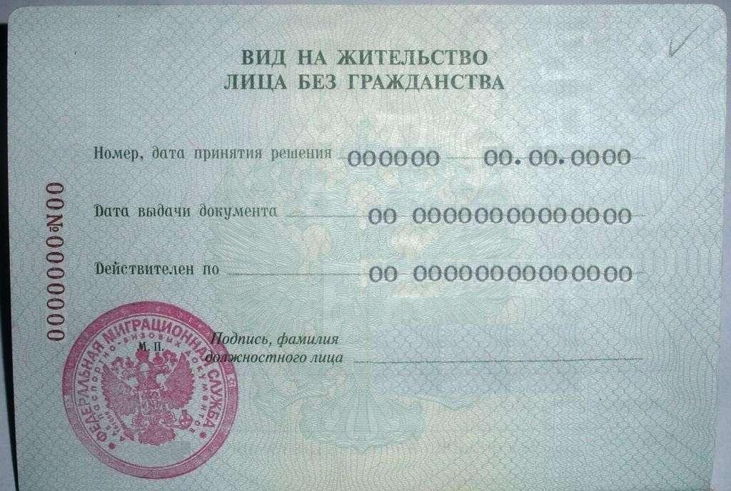 Выдача иностранцу разрешения на временное проживание в россии