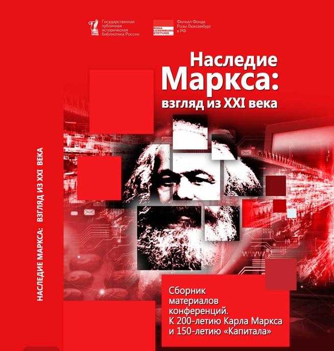 Философия марксизма в россии кратко, теория, основные идеи, развитие — история россии