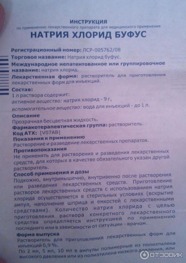 Раствор натрия хлорид: инструкция препарата