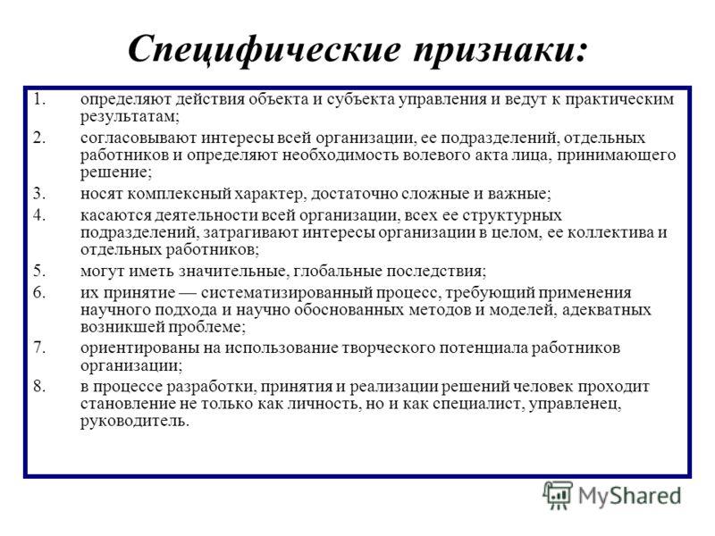 Субъекты и объекты управленческих решений
