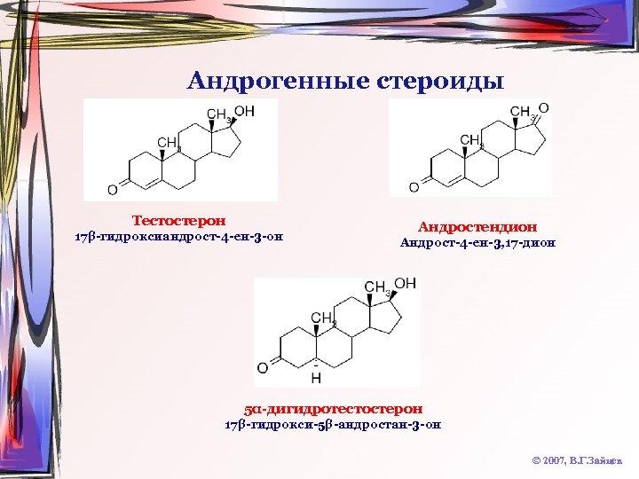 Гормон андростендион повышен у женщин симптомы и лечение