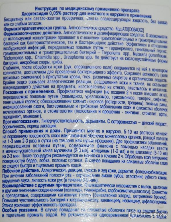 Хлоргексидин и хлоргексидин биглюконат — чем они отличаются?   в чем разница