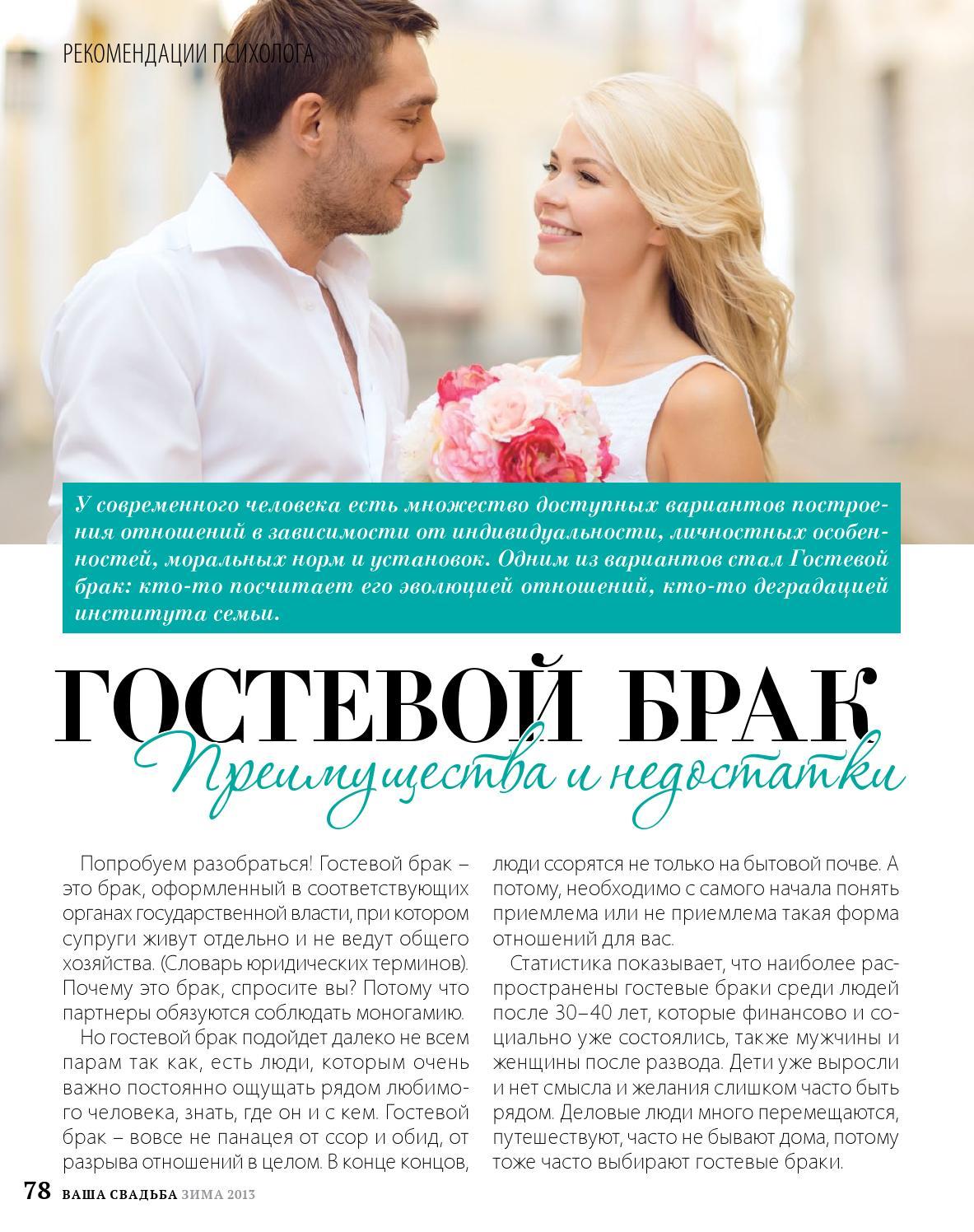 Что такое гостевой брак: чем он отличается от гражданского и раздельного проживания?