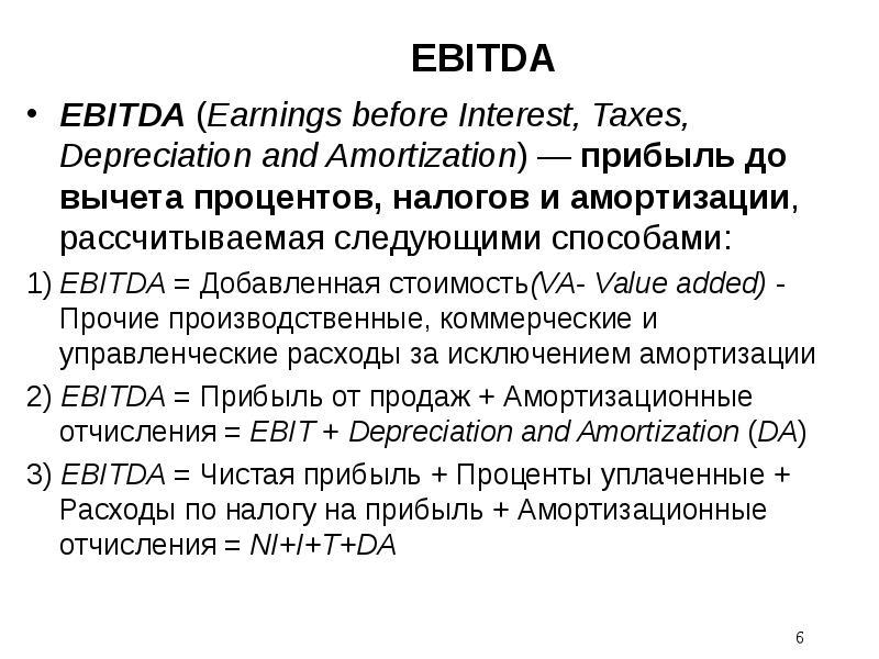 Показатель ebitda, как всеобъемлющая характеристика бизнеса + советы, как не сделать ложные выводы при его применении
