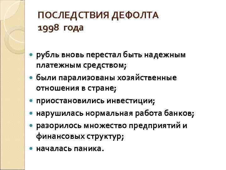 Дефолт в россии: что это такое и возможен ли он в 2020 году