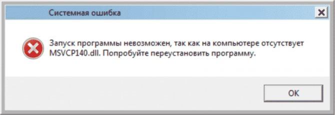 Ошибка - msvcp140.dll , что это такое, и как ее исправить