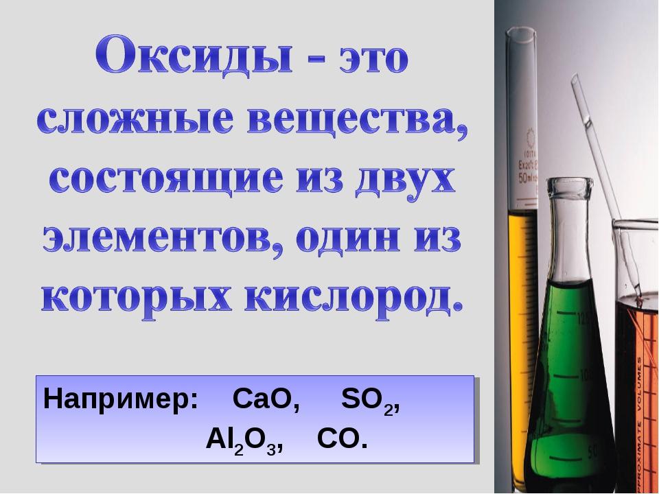 Оксиды: классификация, получение и химические свойства
