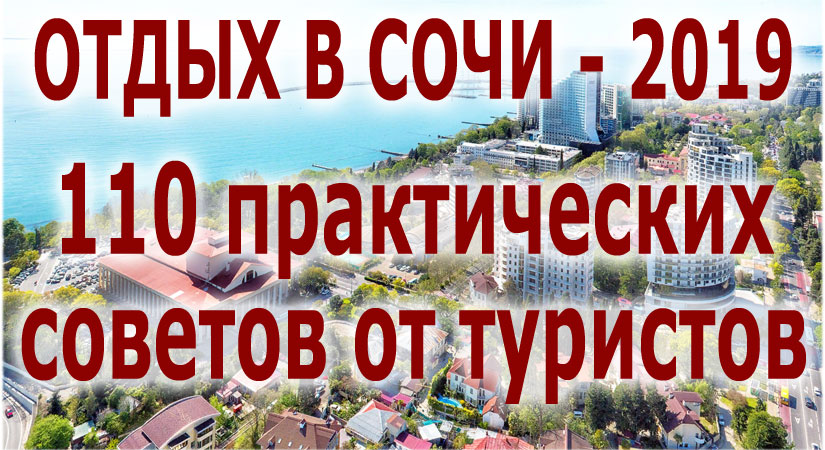 Муниципальное образование город-курорт сочи — википедия. что такое муниципальное образование город-курорт сочи