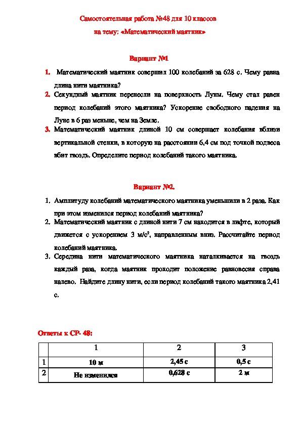 Математический маятник. период колебаний математического маятника