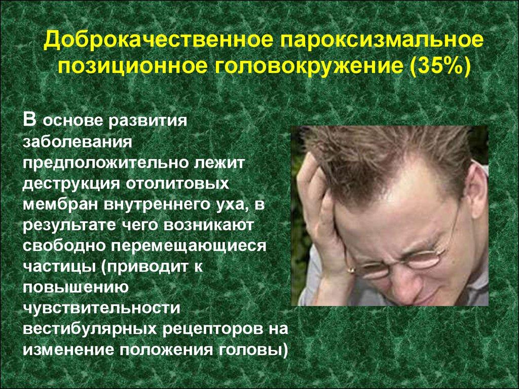 Доброкачественное пароксизмальное позиционное головокружение (дппг): лечение, причины, симптомы, признаки
