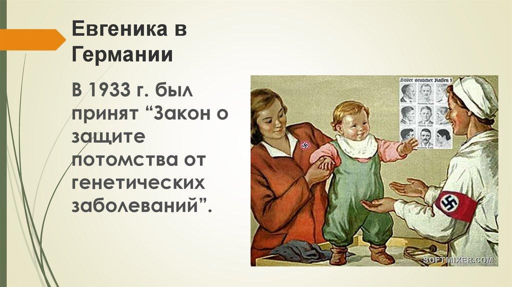 Делай меня точно. история евгеники вдревней греции, сша ироссии