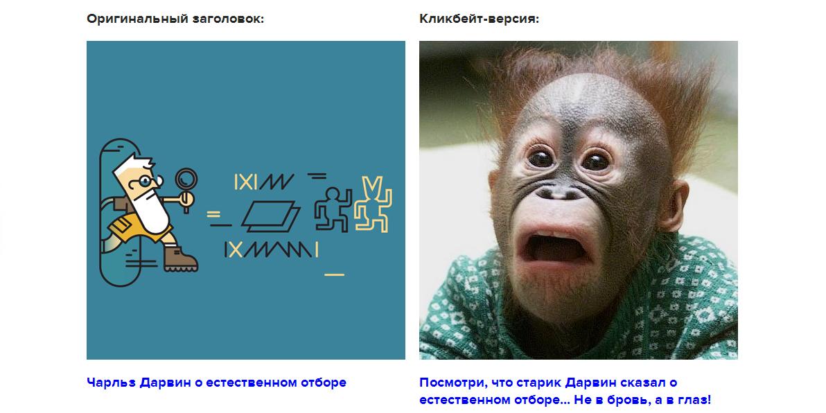 Формулы создания цепляющих заголовков: кликбейт и желтуха | слюсарев