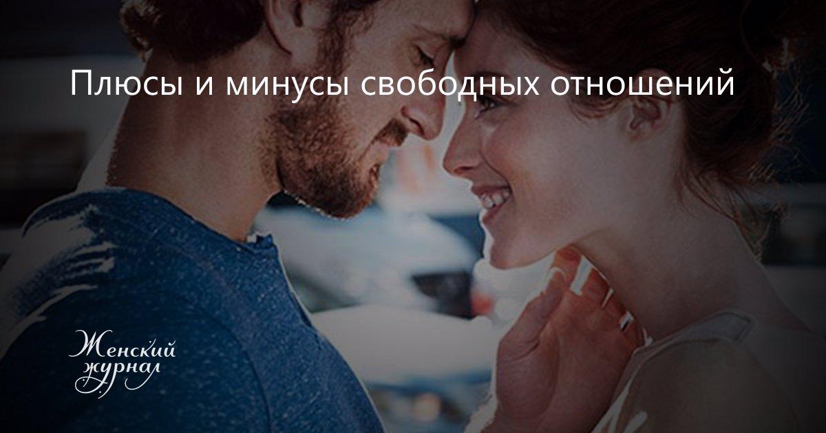 Свободные отношения