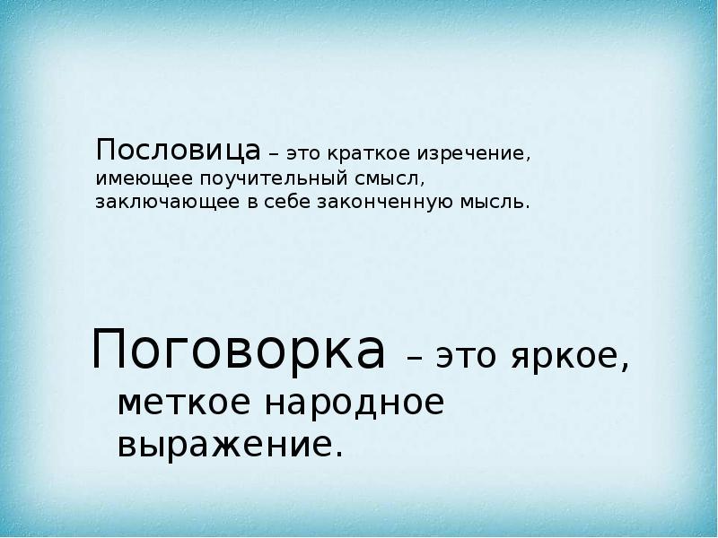 Пословица — википедия. что такое пословица