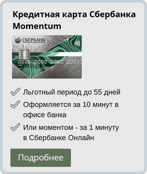Разбор банки.ру. дебетовая momentum от сбербанка. в чем подвох?