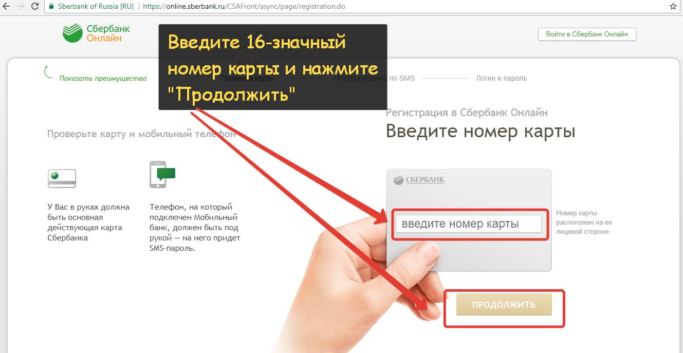 """Как пользоваться сбербанк-онлайн: от регистрации и открытия вклада - до подключения """"спасибо"""" и копилки"""