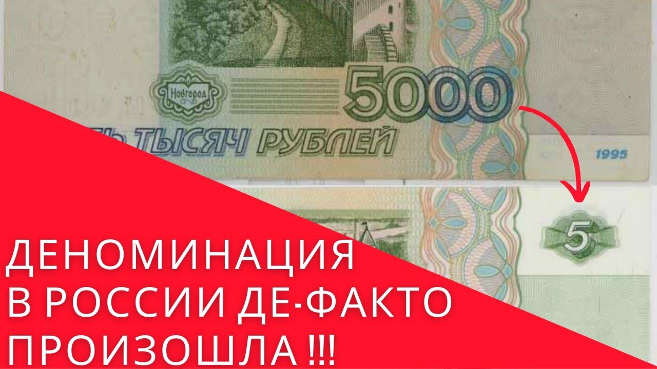 Деноминация рубля в 2020 году в россии: последние новости, чем грозит