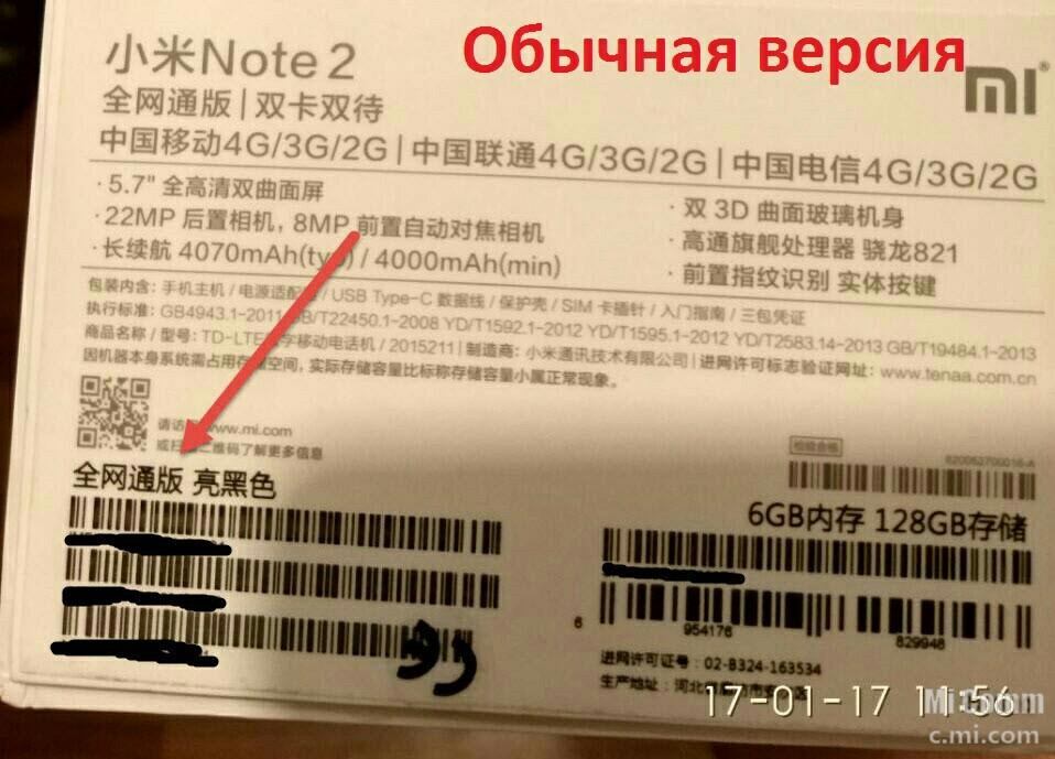 Китайская версия смартфона xiaomi или глобальная — что лучше?