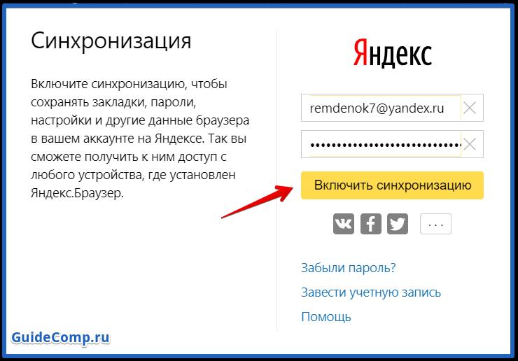 Как создать аккаунт в яндексе в 2020 - пошаговая инструкция