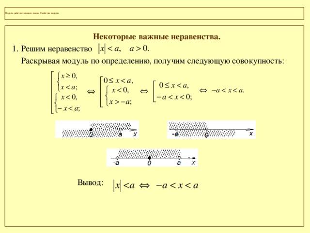 Алгебра