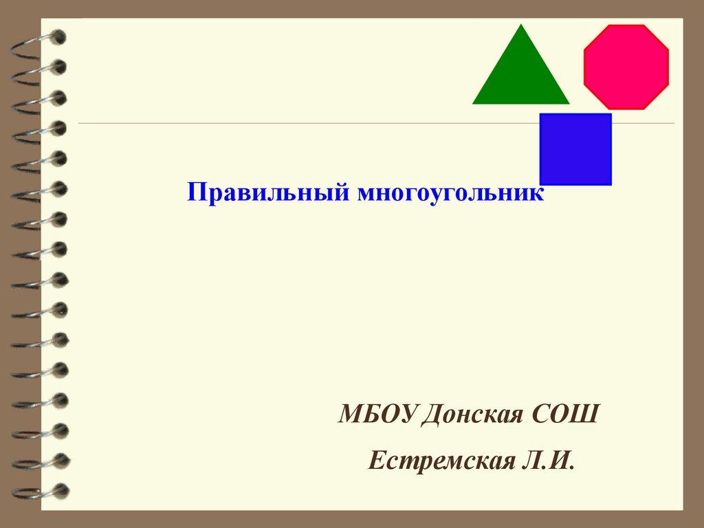 Правильный многоугольник — википедия