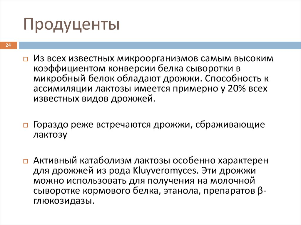 Продуценты консументы редуценты (деструкторы)